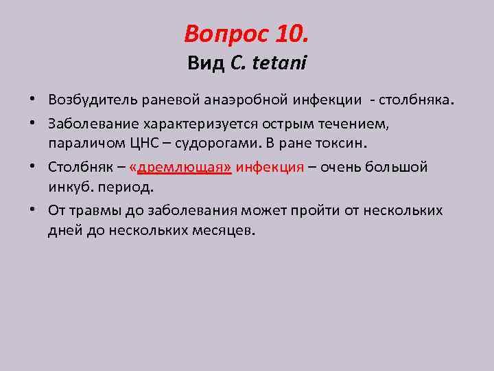 Вопрос 10. Вид C. tetani • Возбудитель раневой анаэробной инфекции - столбняка. • Заболевание