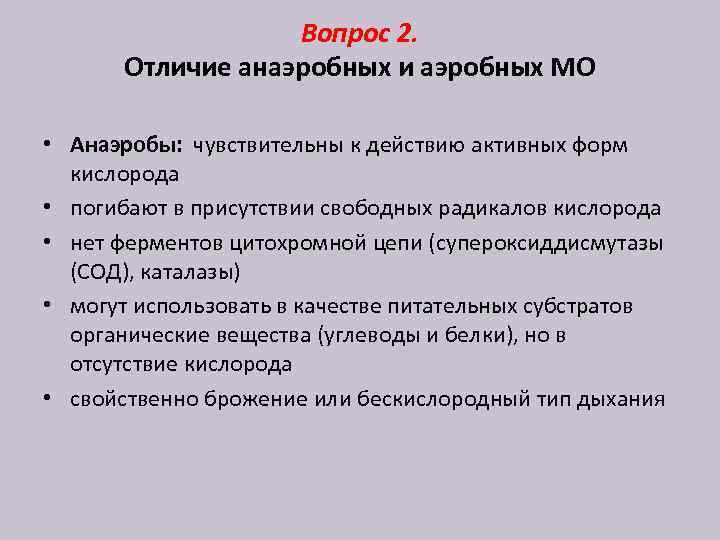 Вопрос 2. Отличие анаэробных и аэробных МО • Анаэробы: чувствительны к действию активных форм