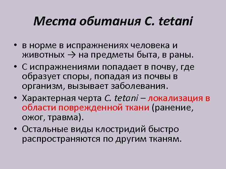 Места обитания C. tetani • в норме в испражнениях человека и животных → на