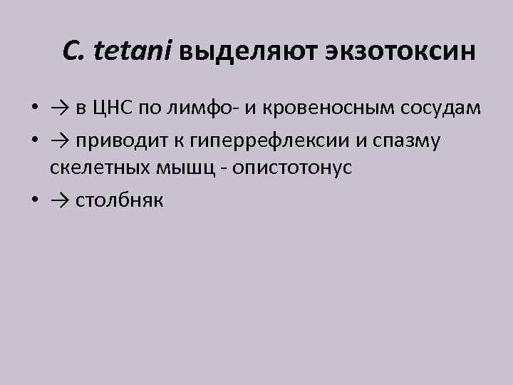 C. tetani выделяют экзотоксин • → в ЦНС по лимфо- и кровеносным сосудам •