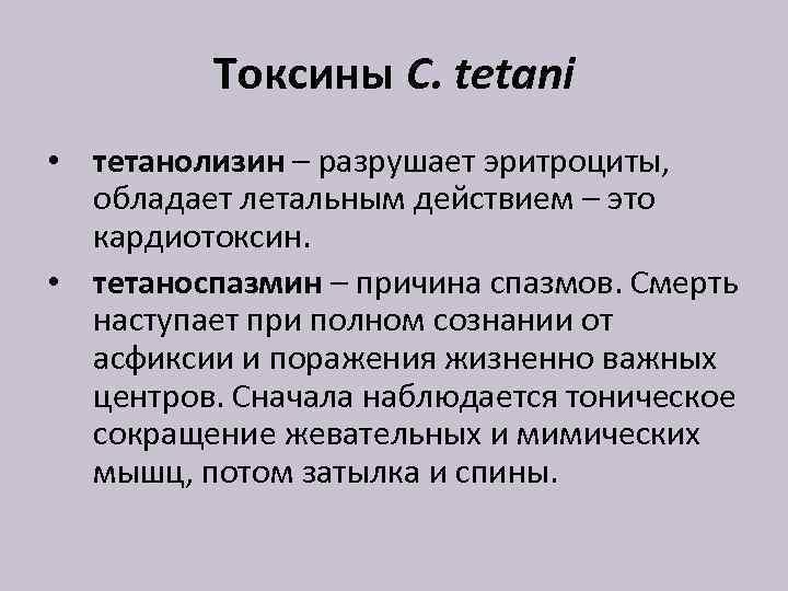 Токсины C. tetani • тетанолизин – разрушает эритроциты, обладает летальным действием – это кардиотоксин.