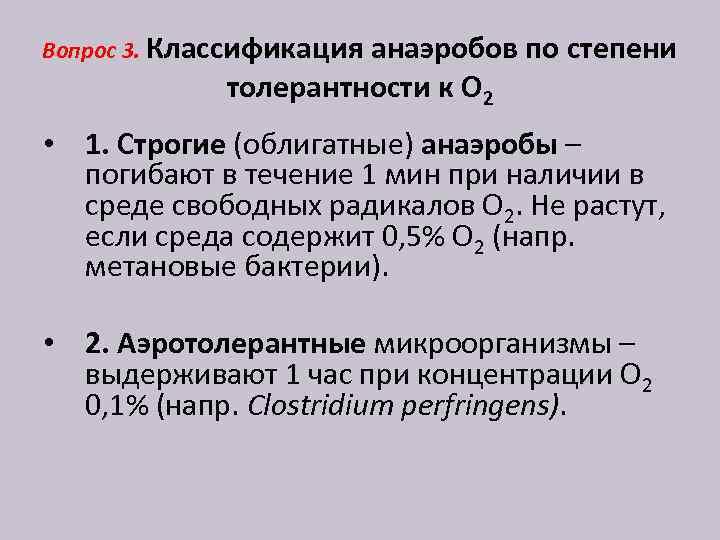 Вопрос 3. Классификация анаэробов по степени толерантности к О 2 • 1. Строгие (облигатные)
