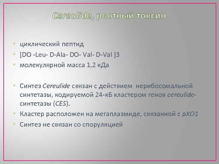 Cereulide, рвотный токсин • циклический пептид • [DO -Leu- D-Ala- DO- Val- D-Val ]3