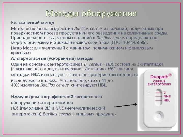 Методы обнаружения Классический метод Метод основан на выделении Bacillus cereus из колоний, полученных при