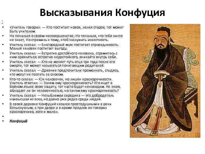 Высказывания Конфуция • • «Учитель говорил: — Кто постигает новое, лелея старое, тот может