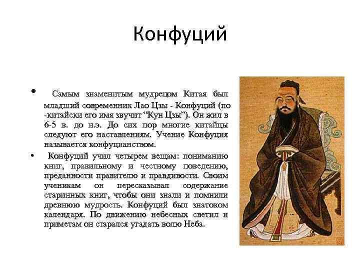 Конфуций • Самым • знаменитым мудрецом Китая был младший современник Лао Цзы - Конфуций