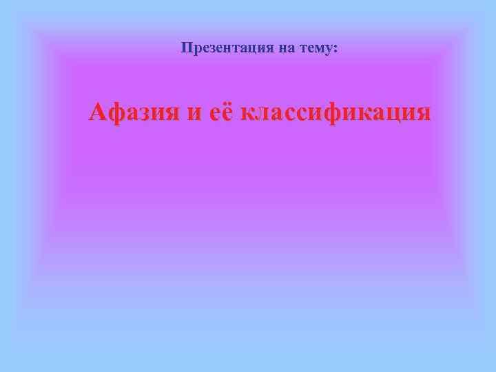 Презентация на тему: Афазия и её классификация