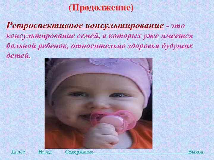 (Продолжение) Ретроспективное консультирование - это консультирование семей, в которых уже имеется больной ребенок, относительно