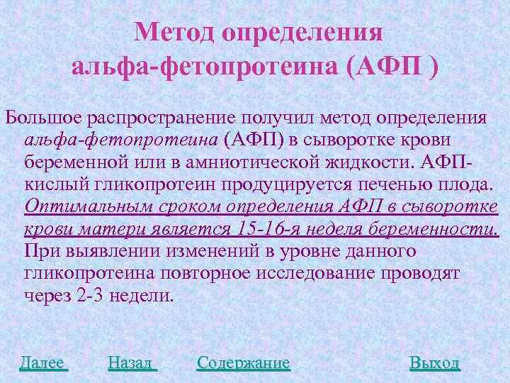 Метод определения альфа-фетопротеина (АФП ) Большое распространение получил метод определения альфа-фетопротеина (АФП) в
