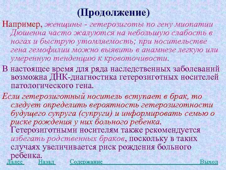 (Продолжение) Например, женщины - гетерозиготы по гену миопатии Дюшенна часто жалуются на небольшую слабость