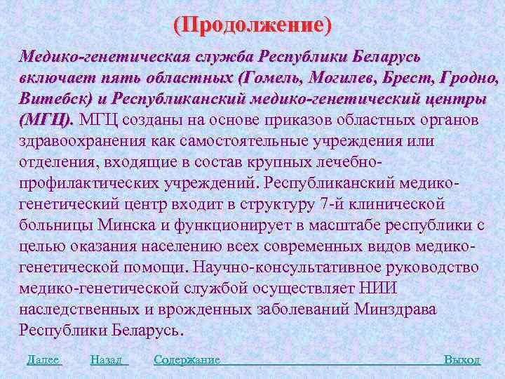 (Продолжение) Медико-генетическая служба Республики Беларусь включает пять областных (Гомель, Могилев, Брест, Гродно, Витебск) и