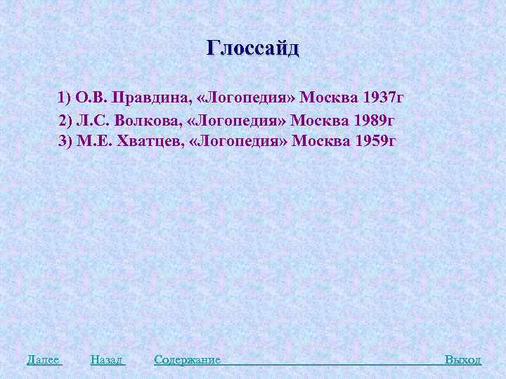 Глоссайд 1) О. В. Правдина, «Логопедия» Москва 1937 г 2) Л. С. Волкова, «Логопедия»