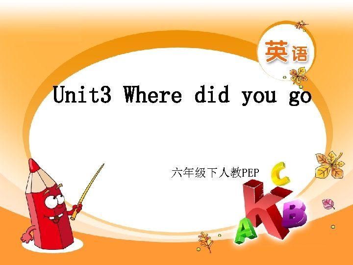Unit 3 Where did you go 六年级下人教PEP