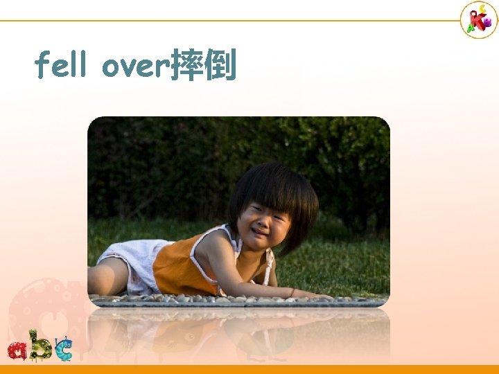 fell over摔倒