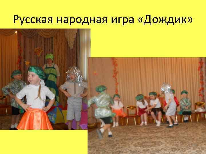 Русская народная игра «Дождик»