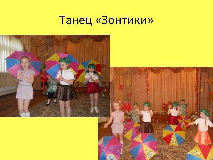 Танец «Зонтики»