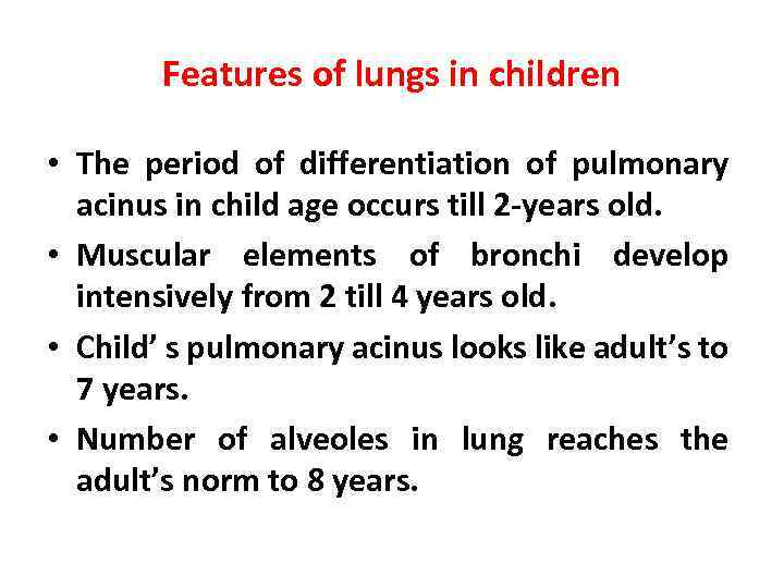 Features of lungs in children • The period of differentiation of pulmonary acinus in
