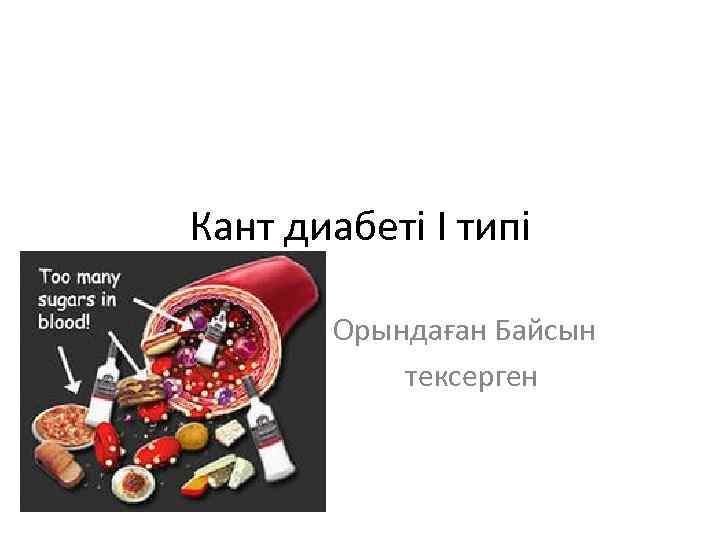 Кант диабеті І типі Орындаған Байсын тексерген