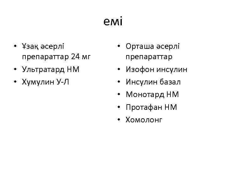 емі • Ұзақ әсерлі препараттар 24 мг • Ультратард НМ • Хумулин У-Л •