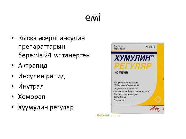 емі • Кыска әсерлі инсулин препараттарын береміз 24 мг танертен • Актрапид • Инсулин