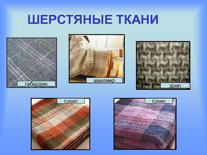 ШЕРСТЯНЫЕ ТКАНИ кашемир габардин сукно драп сукно