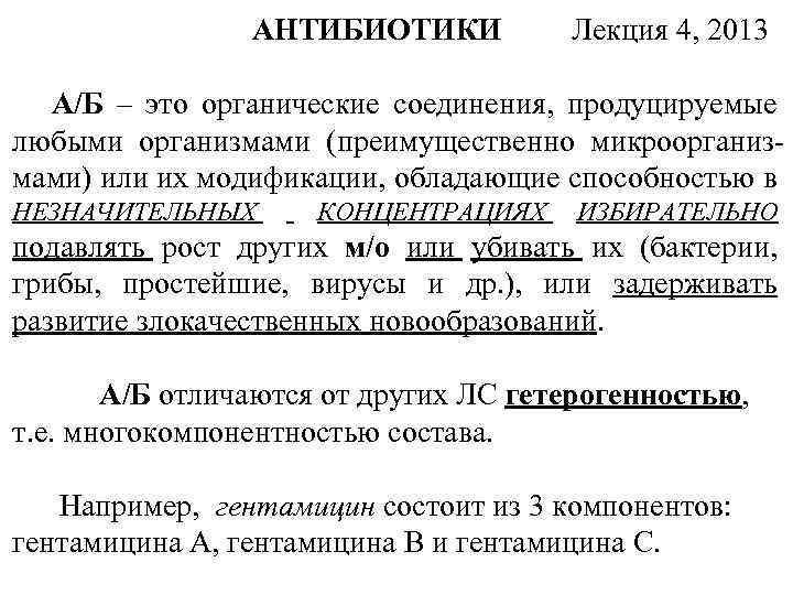 АНТИБИОТИКИ Лекция 4, 2013 А/Б – это органические соединения, продуцируемые любыми организмами (преимущественно микроорганизмами)