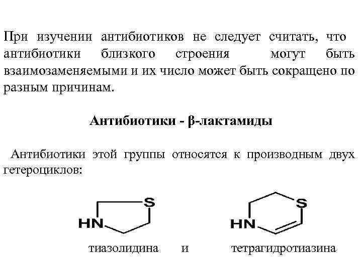 При изучении антибиотиков не следует считать, что антибиотики близкого строения могут быть взаимозаменяемыми и