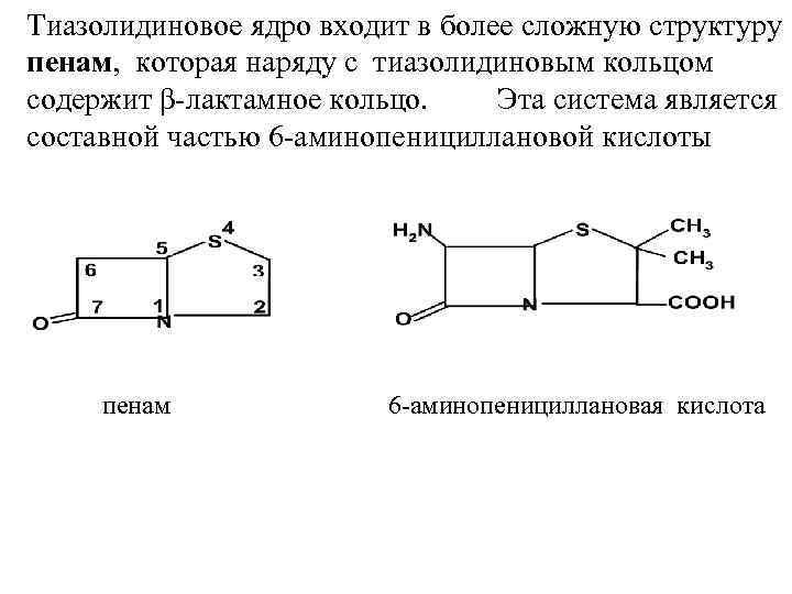 Тиазолидиновое ядро входит в более сложную структуру пенам, которая наряду с тиазолидиновым кольцом содержит