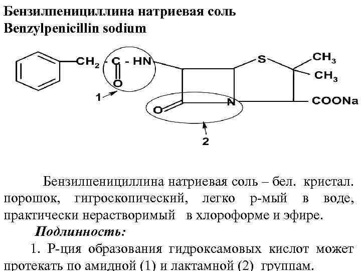 Бензилпенициллина натриевая соль Benzylpenicillin sodium Бензилпенициллина натриевая соль – бел. кристал. порошок, гигроскопический, легко