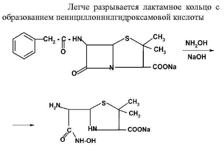 Легче разрывается лактамное кольцо с образованием пенициллоинилгидроксамовой кислоты