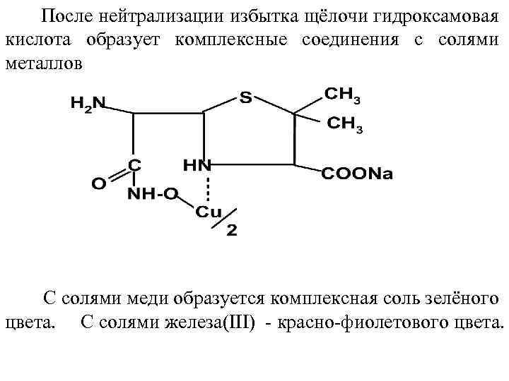 После нейтрализации избытка щёлочи гидроксамовая кислота образует комплексные соединения с солями металлов С солями
