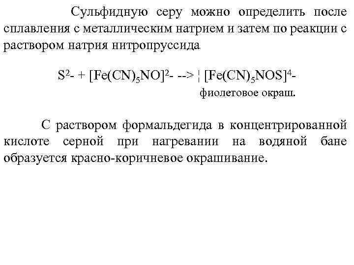 Сульфидную серу можно определить после сплавления с металлическим натрием и затем по реакции с