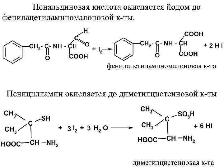 Пенальдиновая кислота окисляется йодом до фенилацетиламиномалоновой к-ты. фенилацетиламиномалоновая к-та Пеницилламин окисляется до диметилцистеиновой к-ты