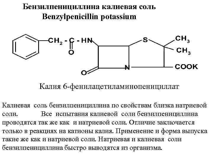 Бензилпенициллина калиевая соль Benzylpenicillin potassium Калия 6 -фенилацетиламинопенициллат Калиевая соль бензилпенициллина по свойствам близка