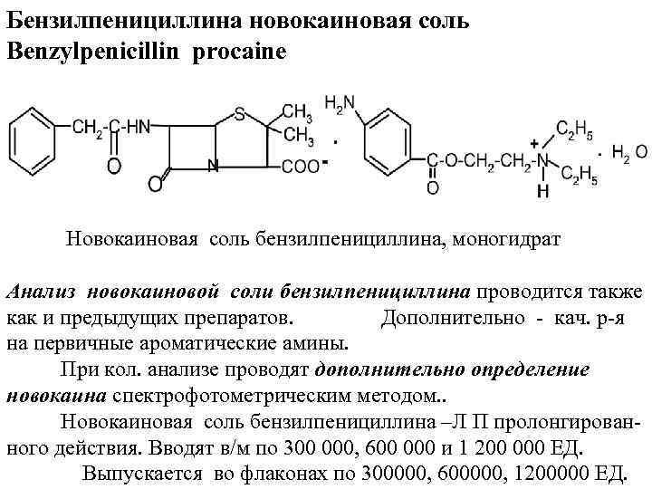 Бензилпенициллина новокаиновая соль Benzylpenicillin procaine Новокаиновая соль бензилпенициллина, моногидрат Анализ новокаиновой соли бензилпенициллина проводится