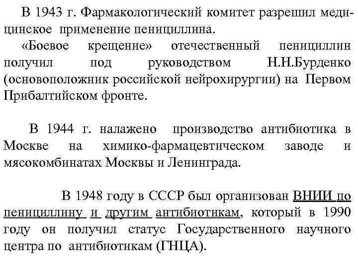 В 1943 г. Фармакологический комитет разрешил медицинское применение пенициллина. «Боевое крещение» отечественный пенициллин получил