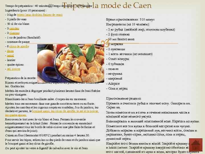 кухня регионов франции Geline A La Lochoise