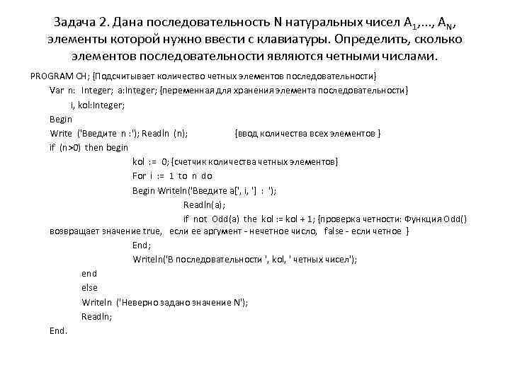 Задача 2. Дана последовательность N натуральных чисел А 1, . . . , АN,