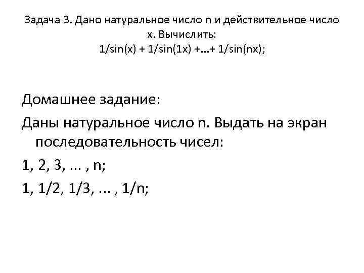 Задача 3. Дано натуральное число n и действительное число х. Вычислить: 1/sin(x) + 1/sin(1
