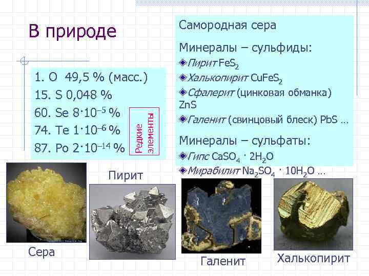 Самородная сера В природе Минералы – сульфиды: Редкие элементы 1. O 49, 5 %