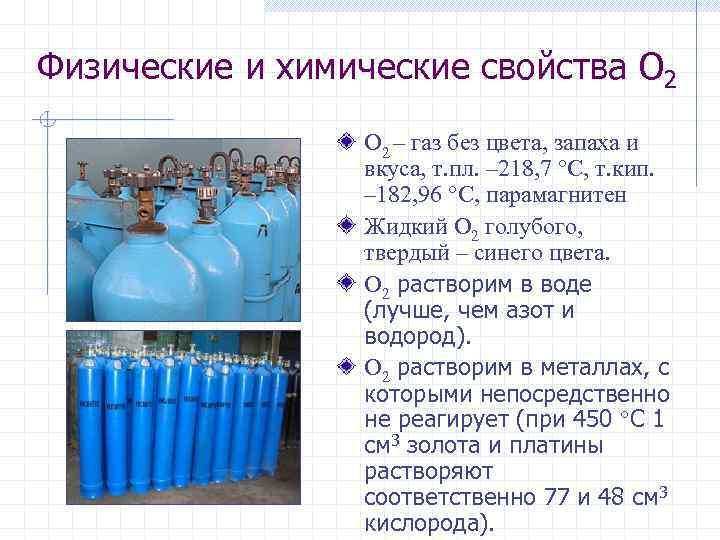 Физические и химические свойства O 2 – газ без цвета, запаха и вкуса, т.