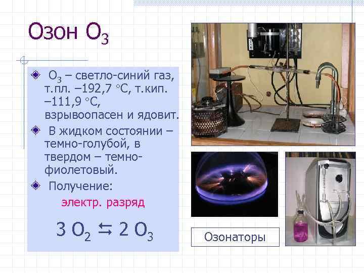 Озон O 3 – светло-синий газ, т. пл. – 192, 7 С, т. кип.