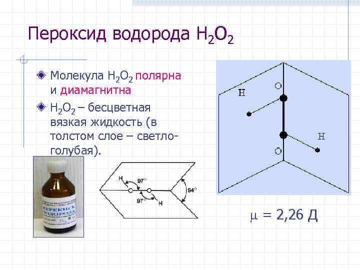 Пероксид водорода H 2 O 2 Молекула H 2 O 2 полярна и диамагнитна