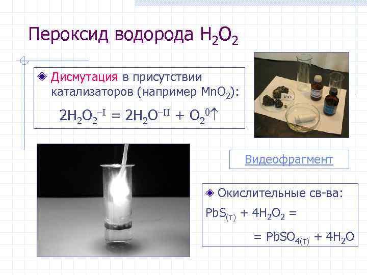 Пероксид водорода H 2 O 2 Дисмутация в присутствии катализаторов (например Mn. O 2):