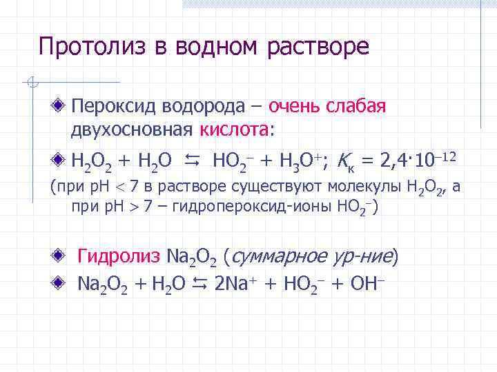 Протолиз в водном растворе Пероксид водорода – очень слабая двухосновная кислота: H 2 O