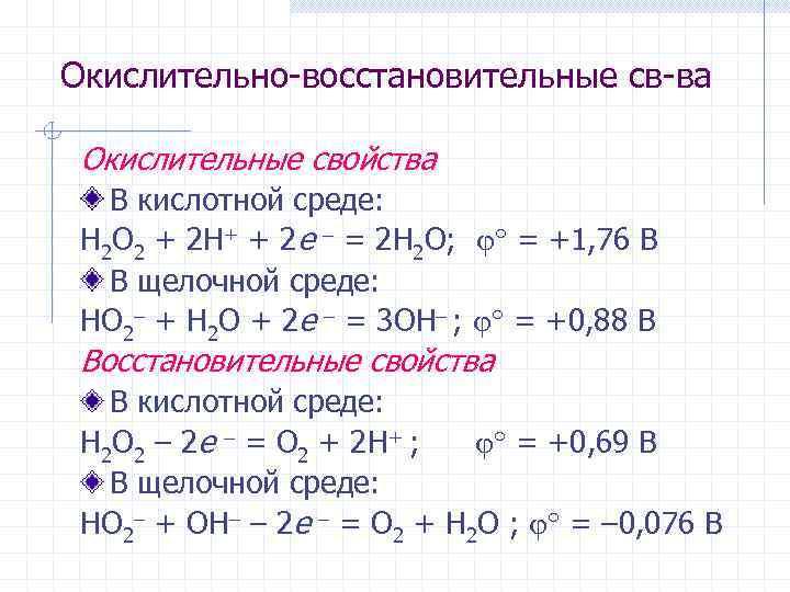 Окислительно-восстановительные св-ва Окислительные свойства В кислотной среде: H 2 O 2 + 2 H+