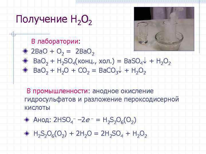 Получение H 2 O 2 В лаборатории: 2 Ba. O + O 2 =