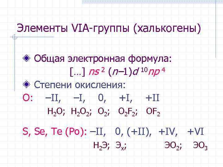 Элементы VIА-группы (халькогены) Общая электронная формула: […] ns 2 (n– 1)d 10 np 4