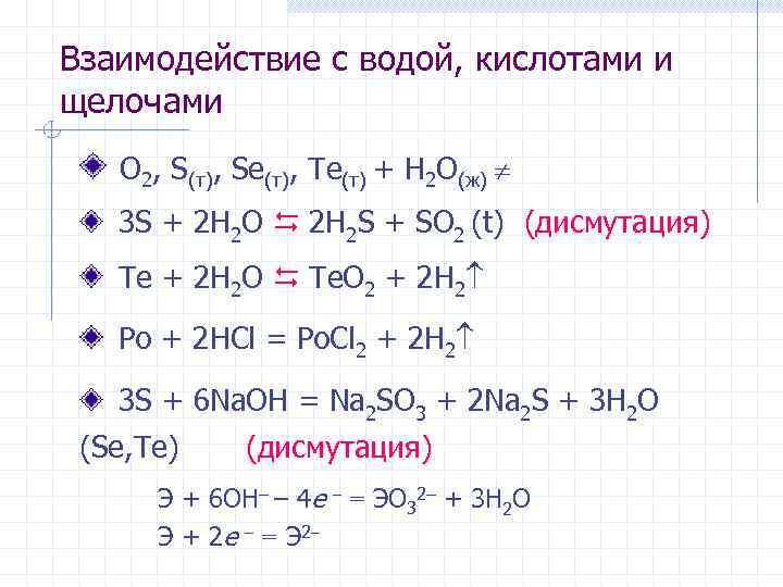 Взаимодействие с водой, кислотами и щелочами O 2, S(т), Se(т), Te(т) + H 2