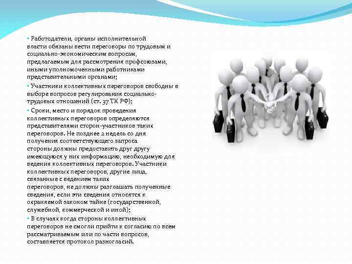 • Работодатели, органы исполнительной власти обязаны вести переговоры по трудовым и социально-экономическим вопросам,